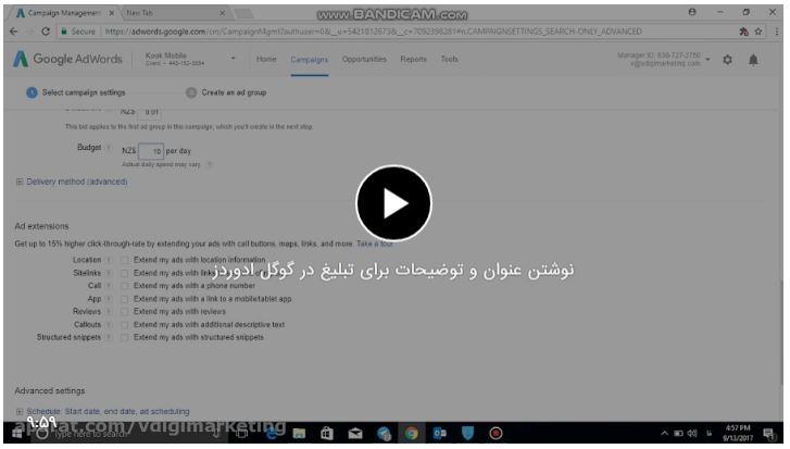 نوشتن عنوان و توضیحات برای تبلیغ در گوگل ادوردز