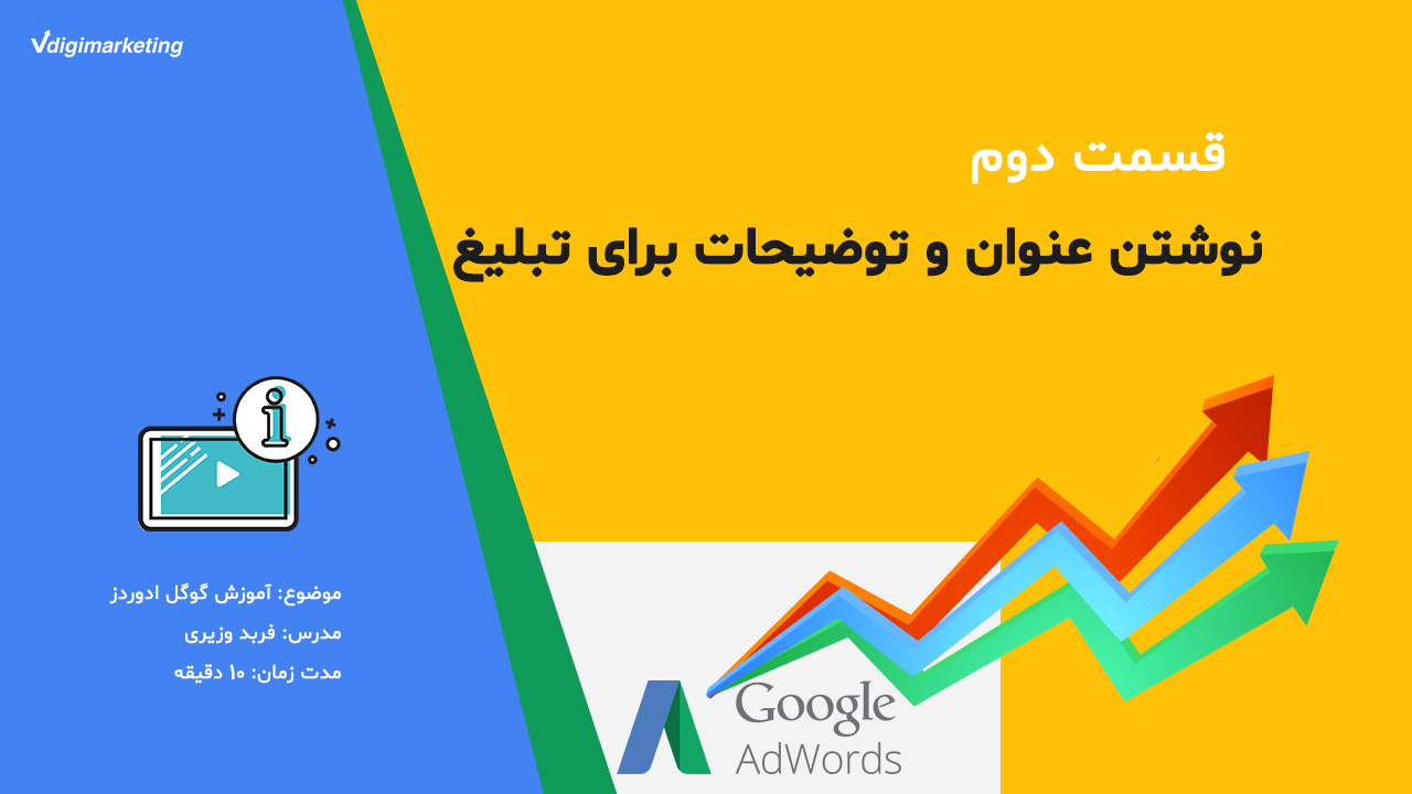 learning-google-adwords-section02