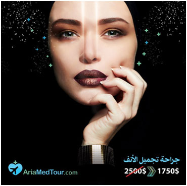 تصویر تبلیغات اسپانسر اینستاگرام آریامدتور برای عرب زبانان