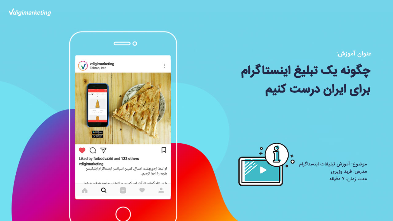 How-to-make-an-Instagram-advertisement-for-Iran