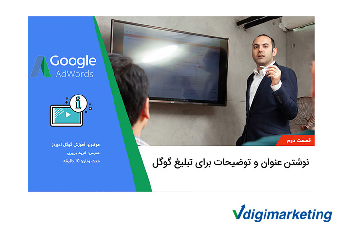 ۰۲-learning-google-adwords-2-write-titles-and-descriptions
