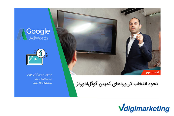 ۰۳-learning-google-adwords-3-choose-keywords-campaign