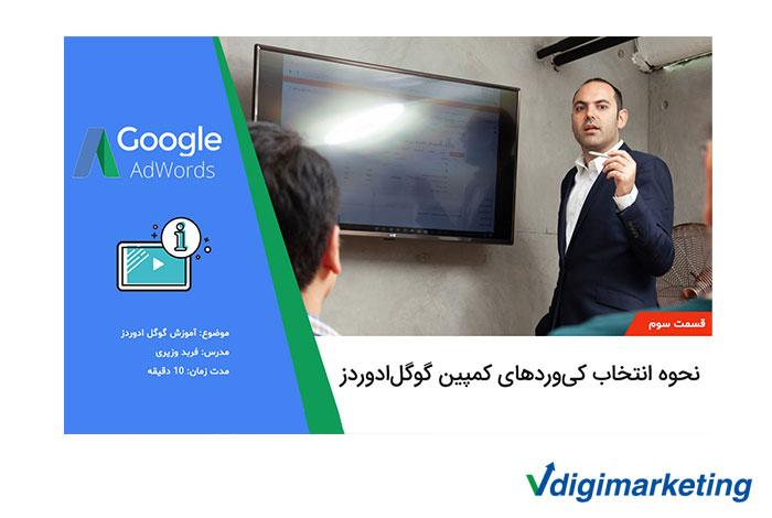 آموزش گوگل ادوردز (۳از۷): نحوه انتخاب کی وردهای کمپین گوگل ادوردز