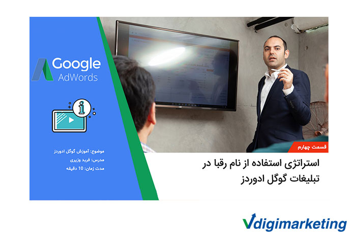 ۰۴-learning-google-adwords-4-strategy-competitors-names