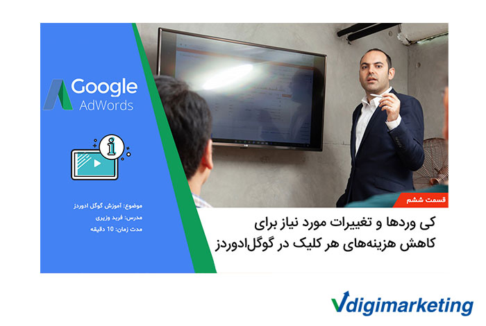 ۰۶-learning-google-adwords-6-keywords-reduce-cost-per-click