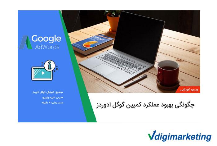 چگونگی بهبود عملکرد کمپین تبلیغات گوگل ادوردز