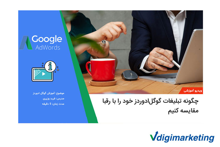 learning-google-adwords-compare-your-adverts