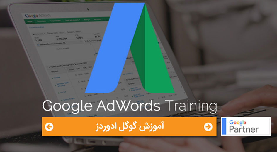 learning-google-adwords-image