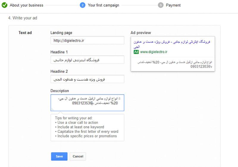 نکاتی برای نوشتن تبلیغات گوگل شما