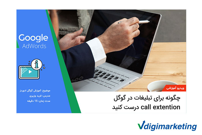 call-extention-in-google-adwords
