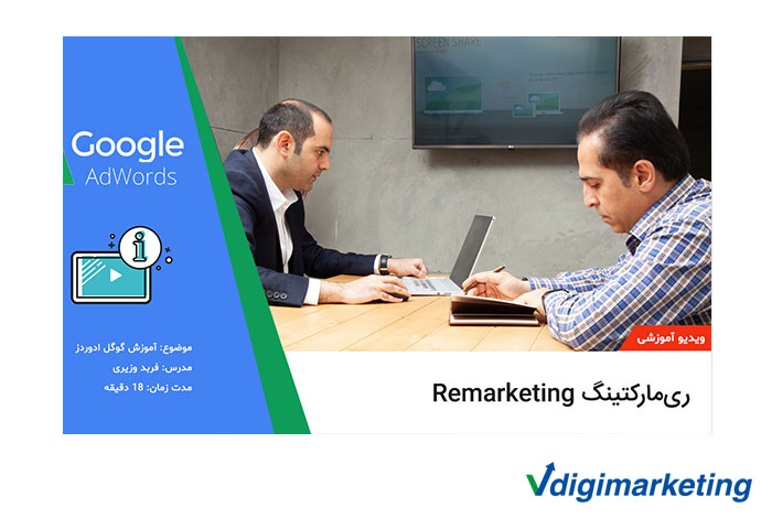 remarketing-in-google-adowrds