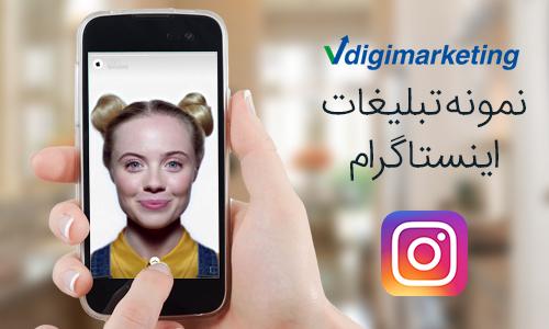 نمونه تبلیغات در اینستاگرام