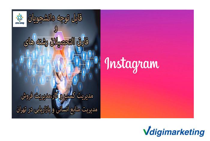تبلیغات در اینستاگرام آریاگروپ