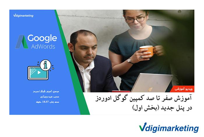 پنل جدید گوگل ادوردز