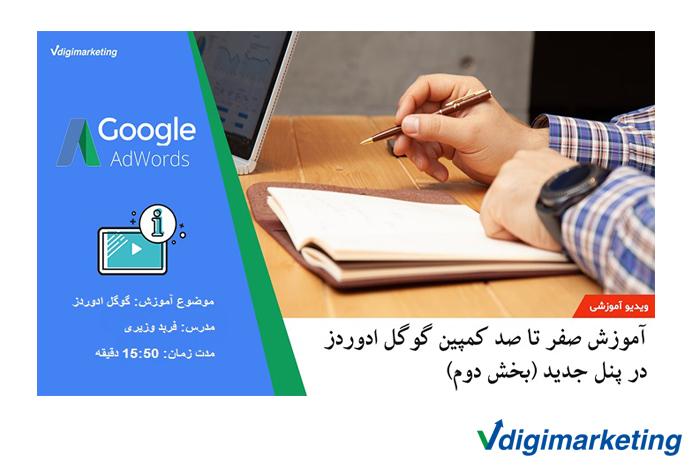 آموزش صفر تا صد کمپین گوگل ادوردز